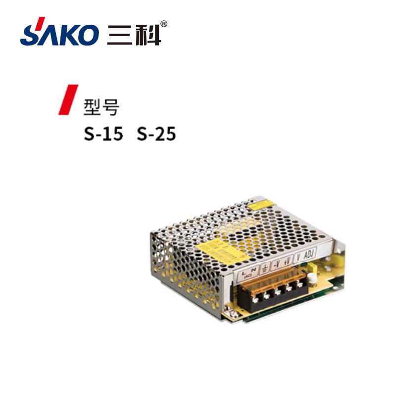 三科S-15 S-25开关电源-1