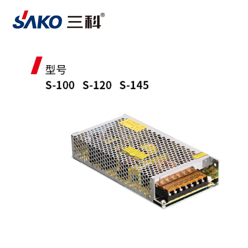 三科S-100 S-120 S-145开关电源