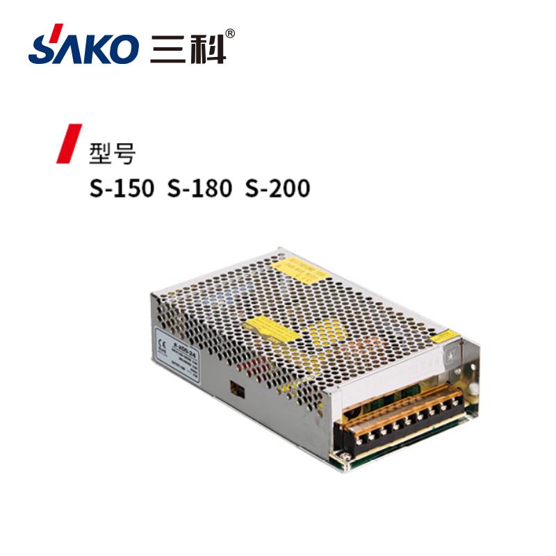 三科S-150 S-180 S-200开关电源