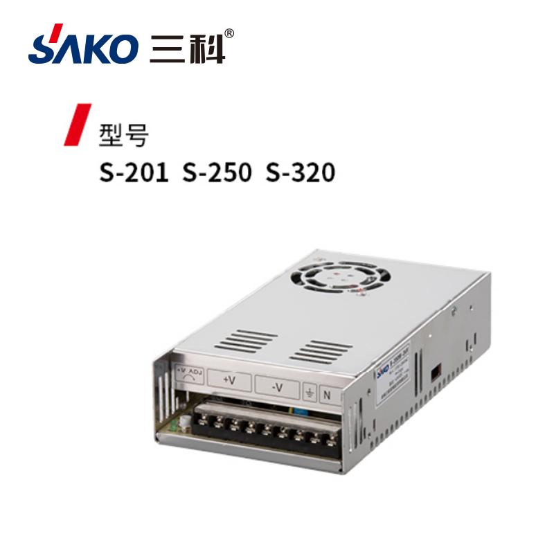 三科S-201 S-250 S-320开关电源