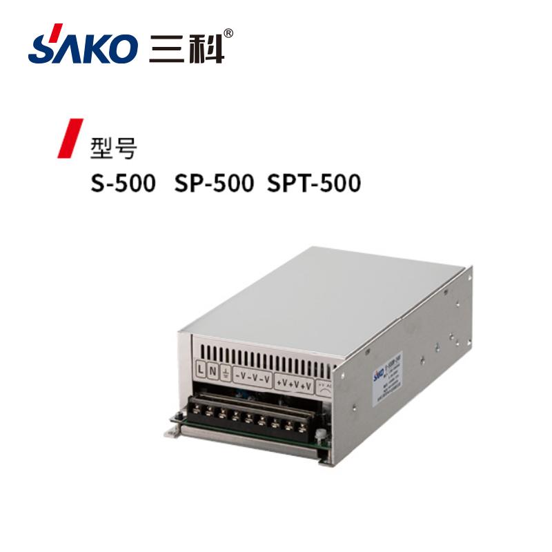 三科S-500 SP-500 SPT-500开关电源