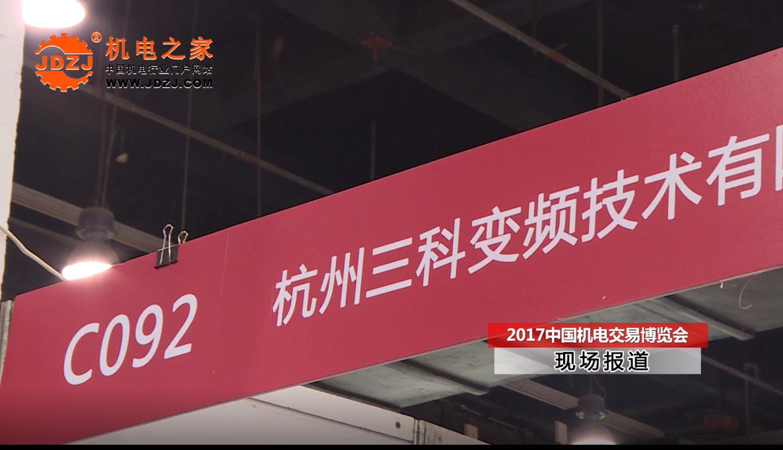 机电之家采访杭州三科变频技术有限公司